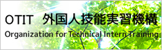 OTIT外国人技能実習機構OrganizationforTechnicalInternTraining